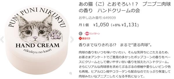 フェリシモ猫部が贈る猫の肉球の香りハンドクリーム