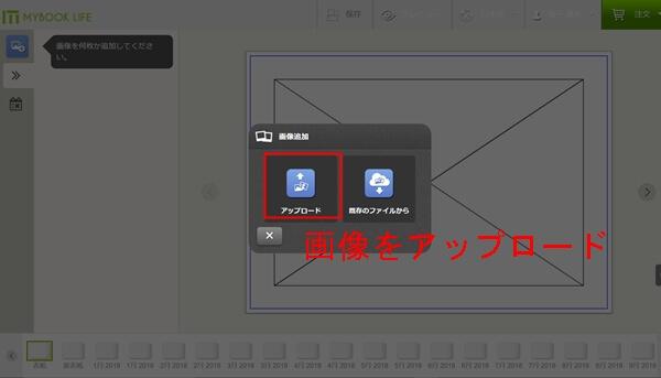 マイブックライフはスマホやパソコンで簡単にオリジナルのカレンダーが作れる