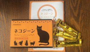 猫の腎臓機能の低下予防に期待ができるおやつサプリメント